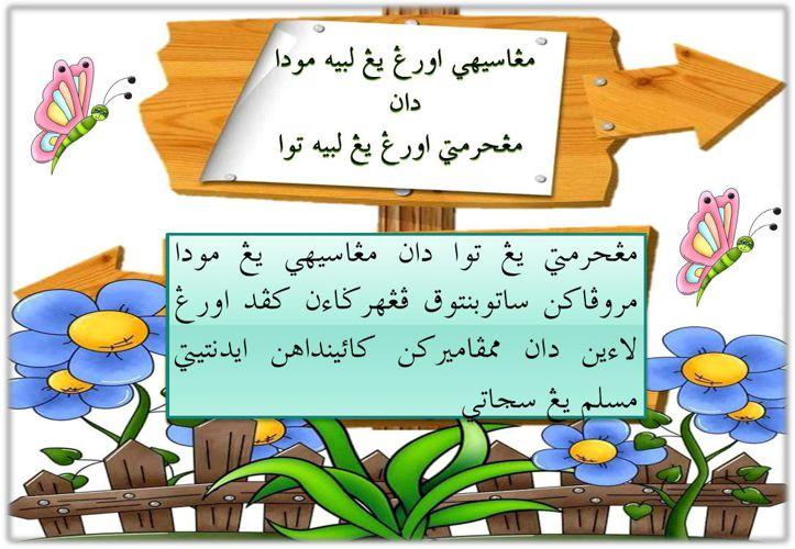 SK Chembong Pendidikan Islam Tahun 3