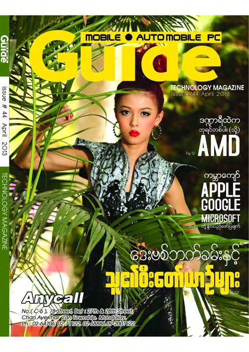 Guide Technology Magazine