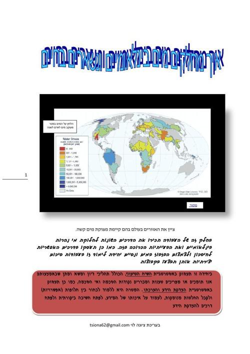 איך מחלקים מים בינלאומיים ונשארים בחיים
