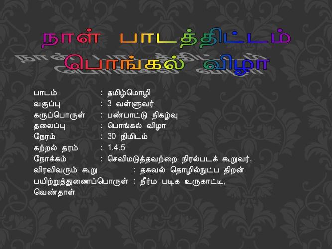 bahasa tamil-ponggal