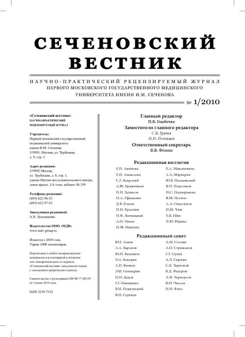«Сеченовский вестник» 2010 №1
