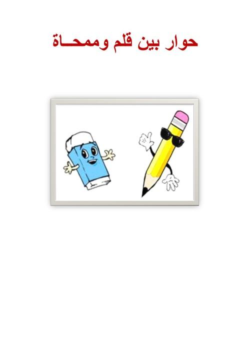 حوار بين قلم وممحاة