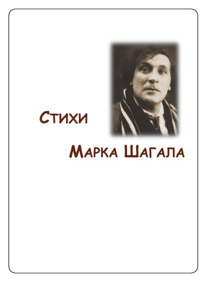 Из поэзии Марка Шагала