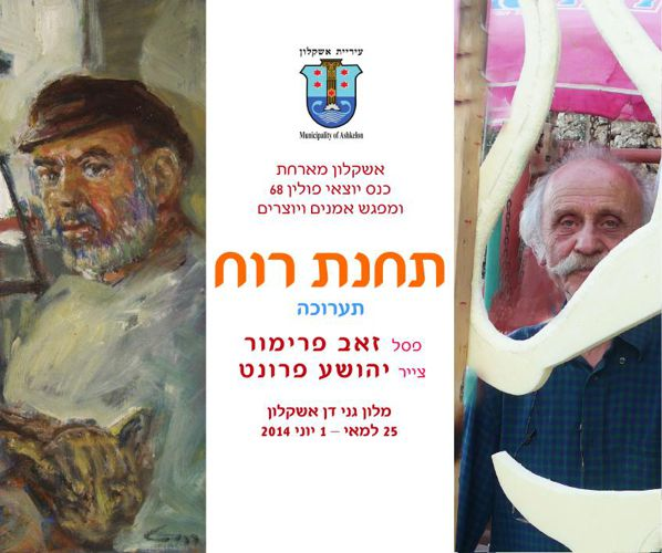 Exhibition catalogue - Yehoshua front zeev primor