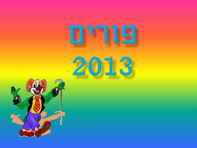 פורים 2013
