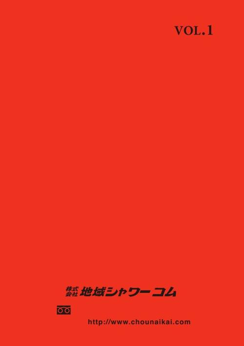 防災カタログ vol.1