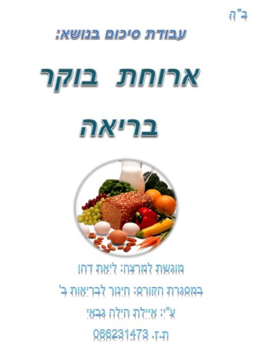 ארוחת בוקר בריאה- איילת הילה גבאי