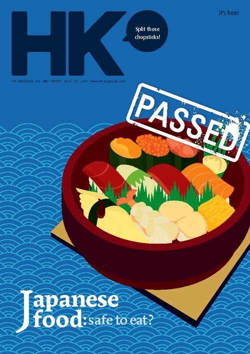 HK Magazine 883
