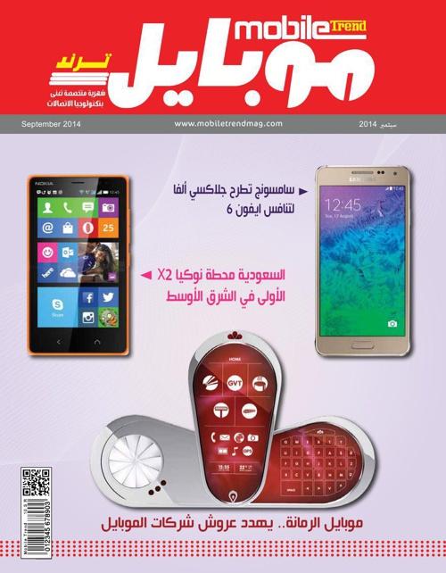 Mobile Trend September2014