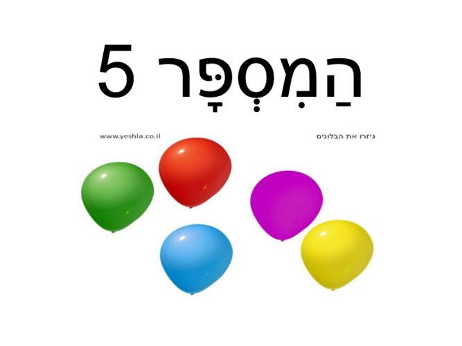 המספר 5
