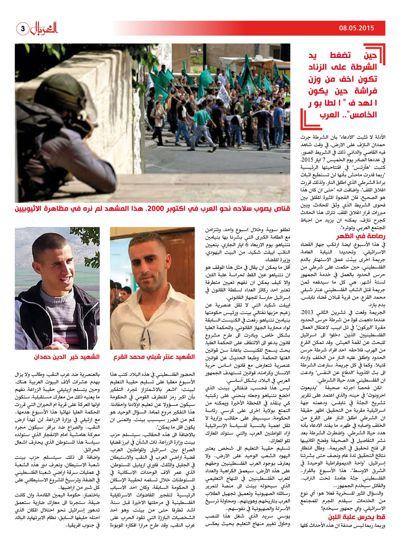 صحيفة الغربال النسخة الألكترونية، العدد الثاني عشر، قراءة ممتعة.