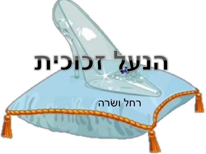 Talmud Graphic Novel- Sarah and Daniella