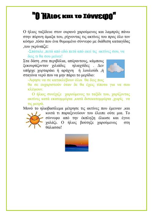 O ήλιος και το σύννεφο