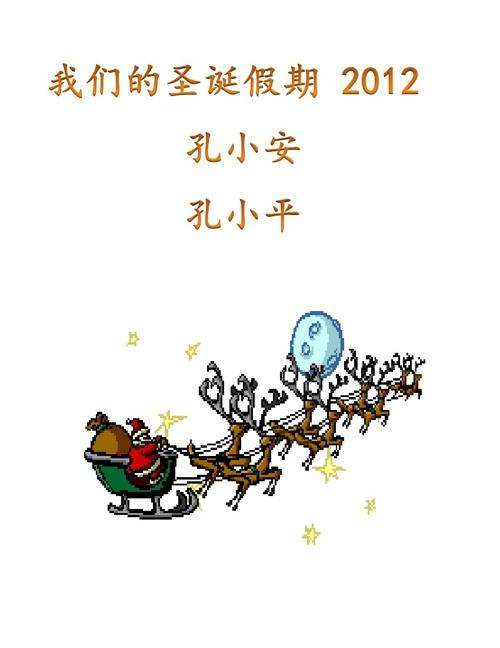 小安小平的假期2012