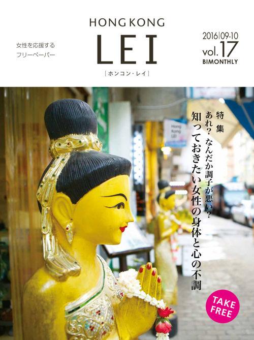 Hong Kong LEI vol. 17