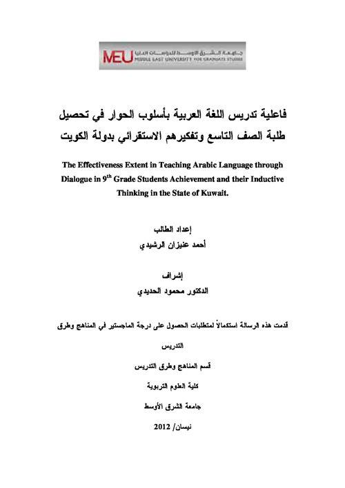 تدريس اللغة العربية بأسلوب الحوار