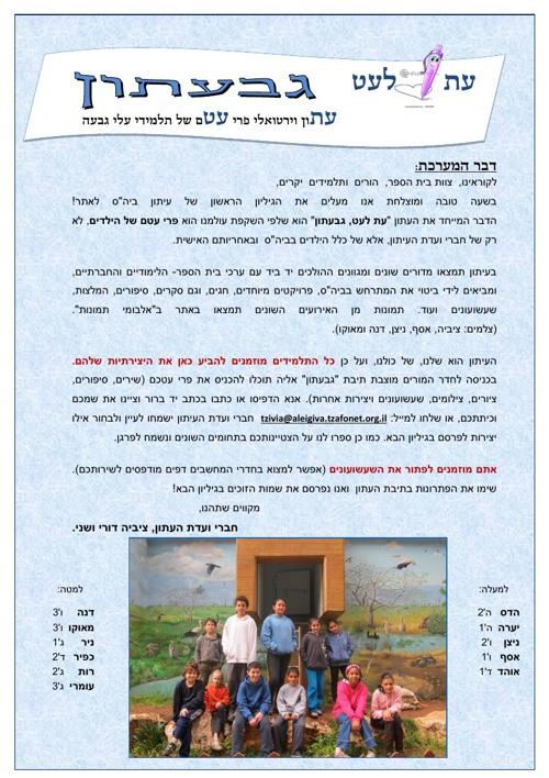 """עת לעט-גיליון ראשון-2012 תשע""""ב"""