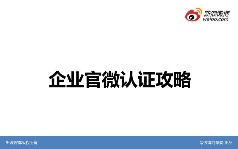 企业官方微博认证攻略