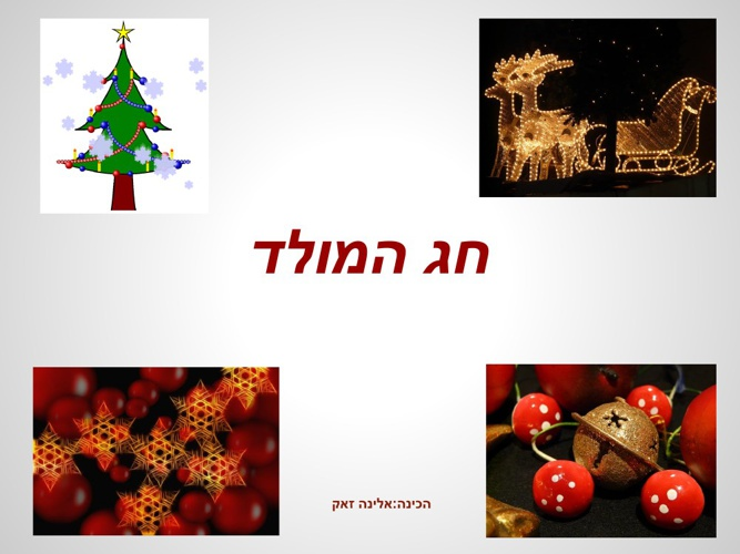 כלי גוגל - חג המולד