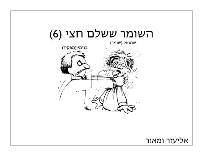 Talmud case 6