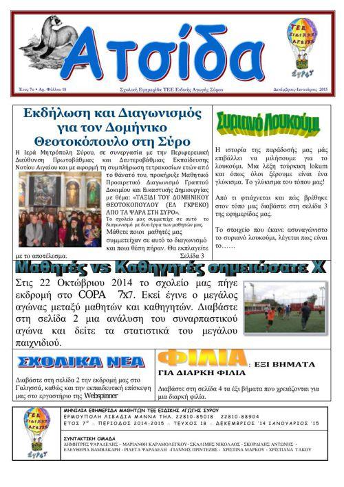 Ατσίδα - Σχολική Εφημερίδα του ΤΕΕ Ειδικής Αγωγής Σύρου