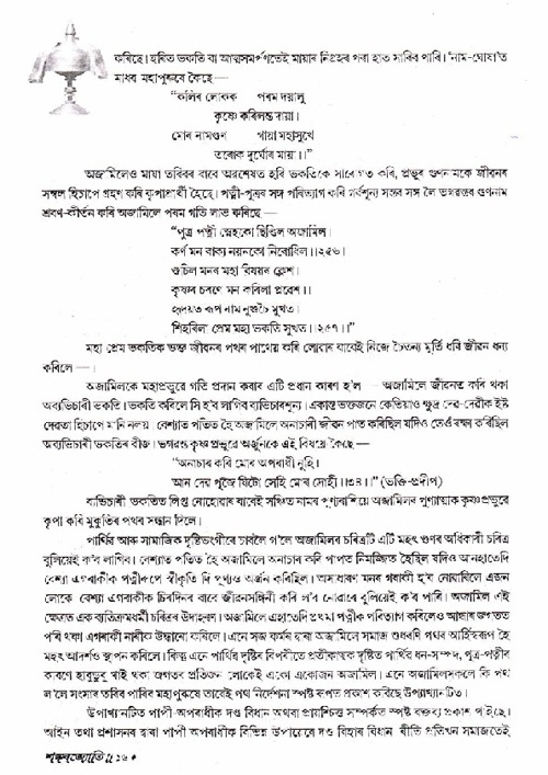 Sankarjyoti Souvenir Part 3