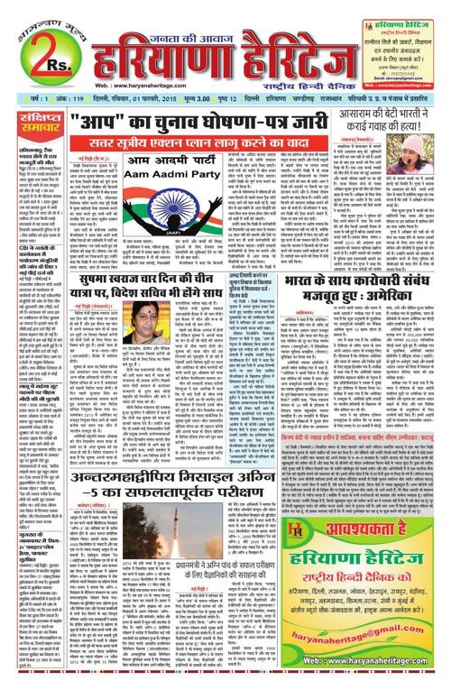 Haryana Heritage NewspaperBinder1