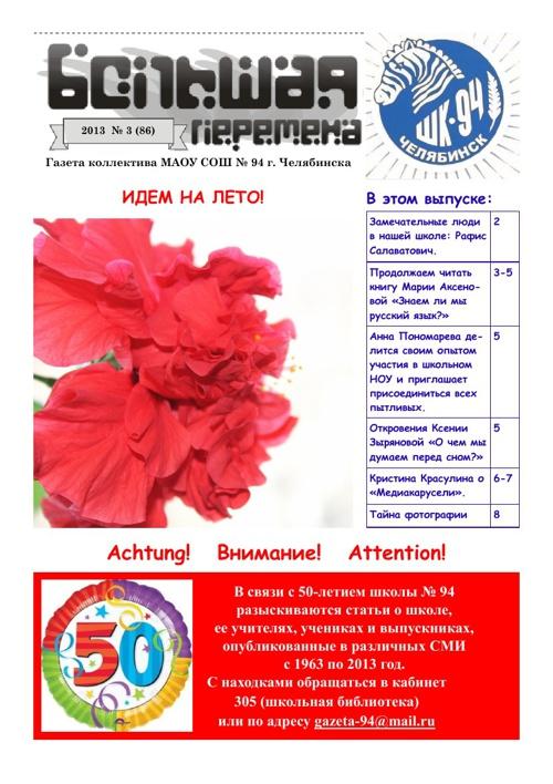 Выпуск № 86 Март 2013