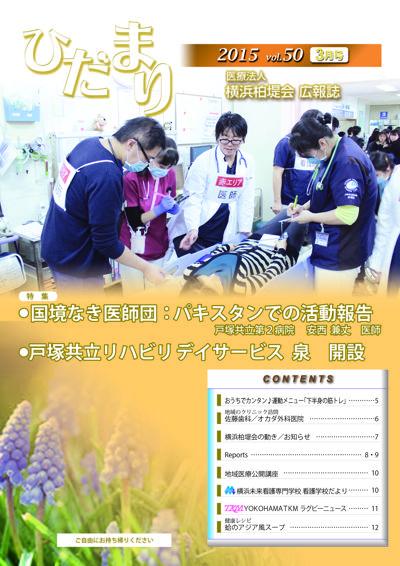 医療法人横浜柏堤会 広報誌 ひだまりvol.50 2015年3月号