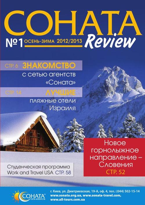 СОНАТА-Review №1