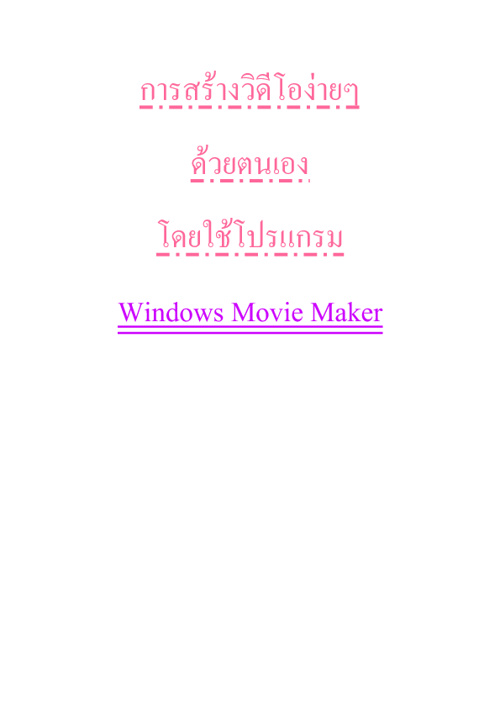 Create a videos by Windows Movie Maker