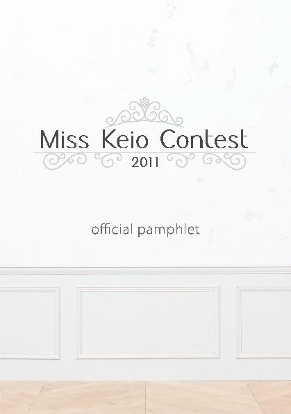 ミス慶應コンテスト2011デジタルパンフレット