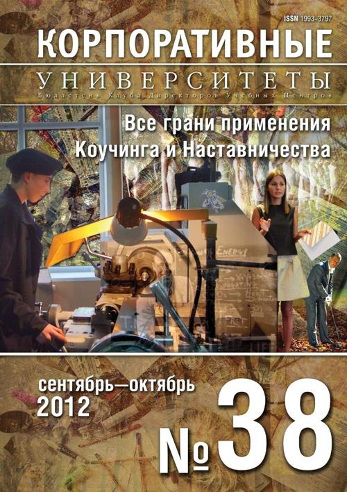 Copy of Корпоративные Университеты №36