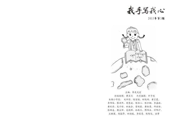 《我手写我心》2015年第三期【华南小学】