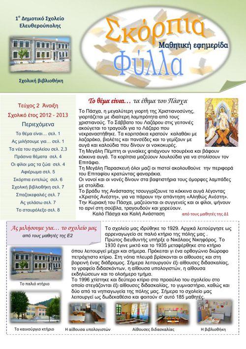 2Μαθητική εφημερίδα-Σκόρπια φύλλα-τεύχος 2 Άνοιξη 2012-2013