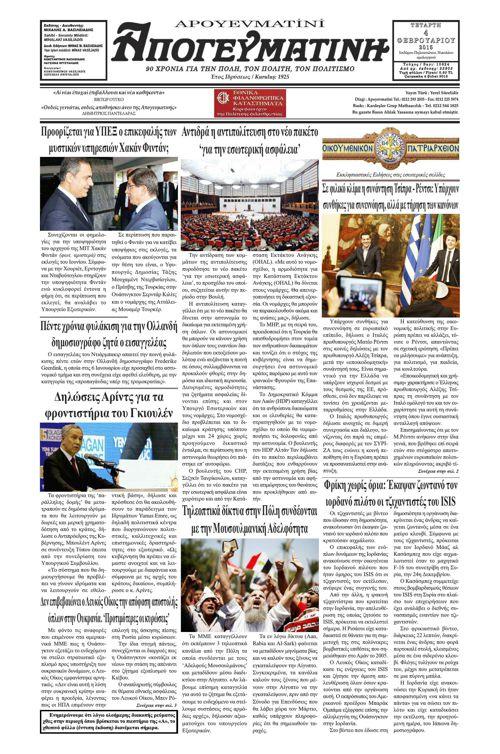 ΕΦΗΜΕΡΙΔΑ ΑΠΟΓΕΥΜΑΤΙΝΗ 04-02-2015
