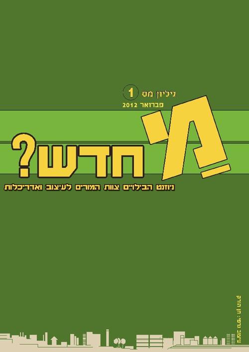 """ניוזלטר 1-עיתון הבילויים תשע""""ב"""