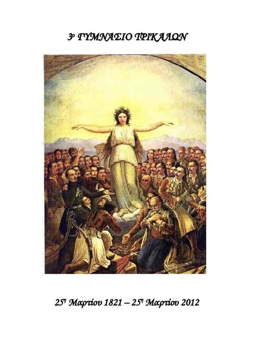 Πρόγραμμα Γιορτής 25ης Μαρτίου 1821