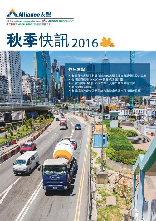 Alliance Autumn Newsletter 2016 Chinese