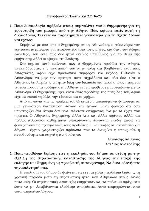 Ξενοφώντος Ελληνικά 2.2.16-23
