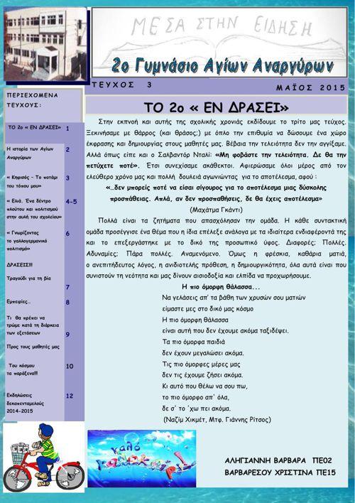 Το 2o Εν δράσει Τεύχος 3