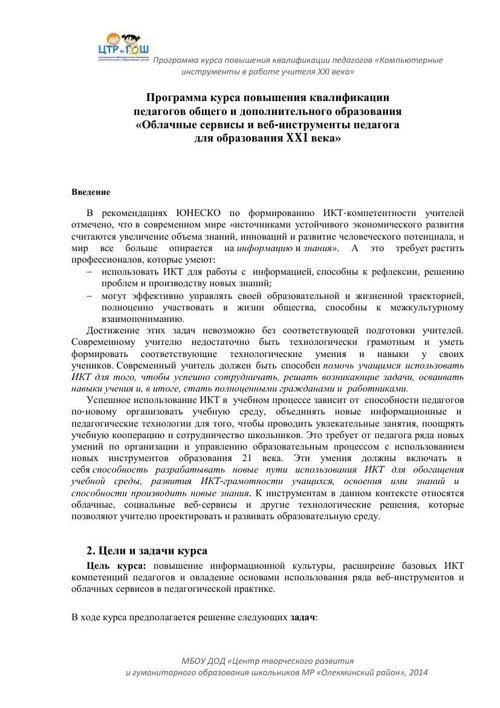 ЦТРиГОШ_Олекминск_программа КПК_Облачные сервисы