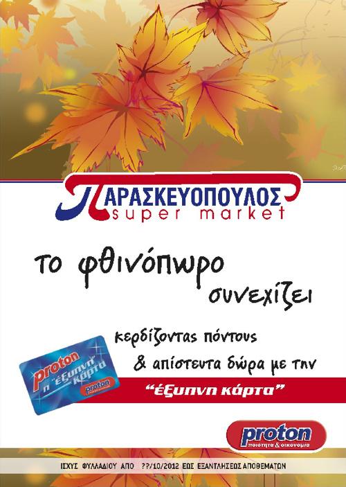 ΕΝΕΡΓΟ ΕΝΤΥΠΟ ΟΚΤΩΜΒΡΙΟΥ