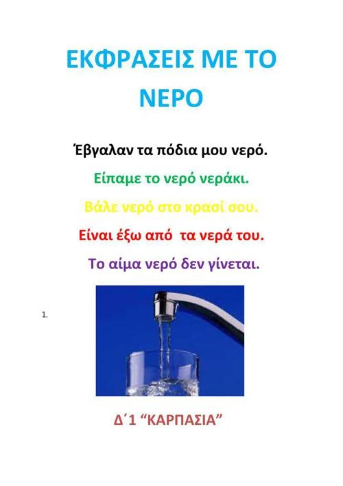Εκφράσεις με το νερό (Δ΄1)