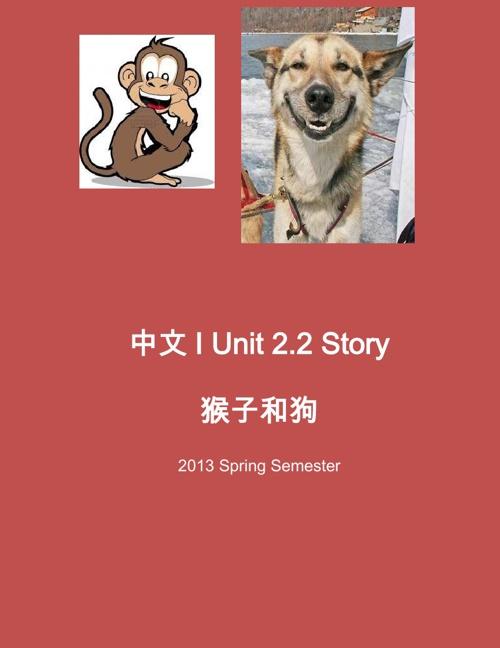 Unit 2.2 Story 猴子和狗