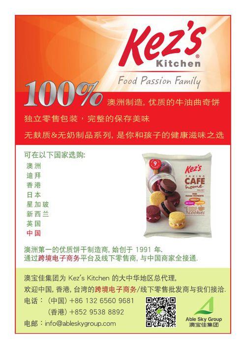 澳洲25年最高级的曲奇饼及早餐品牌Kez's- 国内电商之选