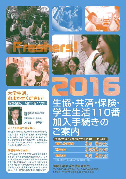 生協・共済加入の手引き2016年