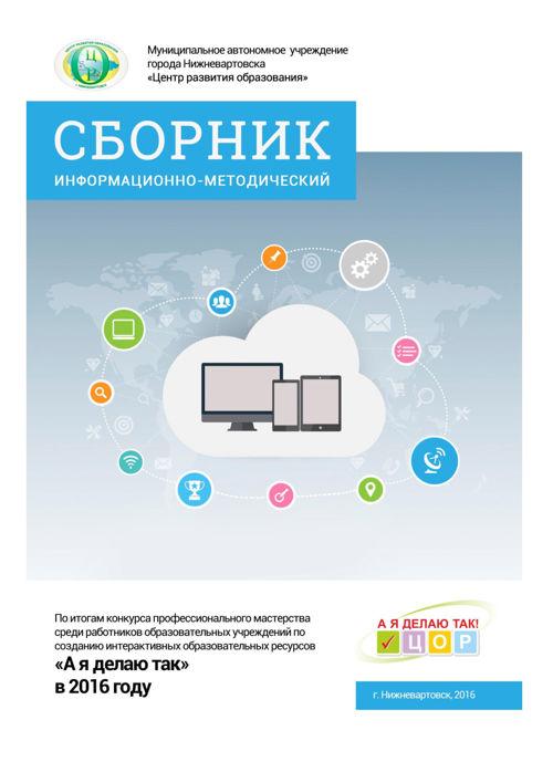 Sbornik_COR_2016_Public