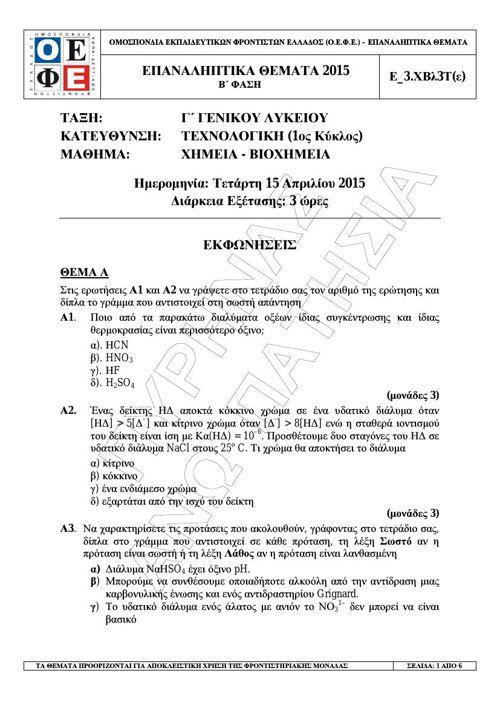 Χημεία Βιοχημεία  ΟΕΦΕ 2006-2015