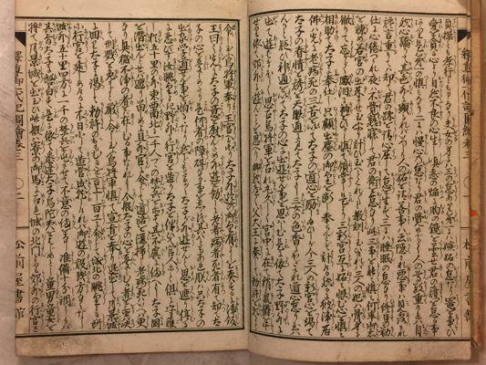 The Life of Buddha Vol.3 by Hokusai